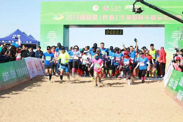 中国马拉松史的又一次突破——国内首场纯沙漠马拉松赛在甘肃民勤鸣枪开跑!