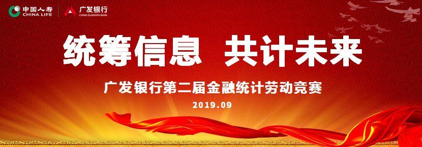 广发银行第二届金融统计劳动竞赛圆满收官