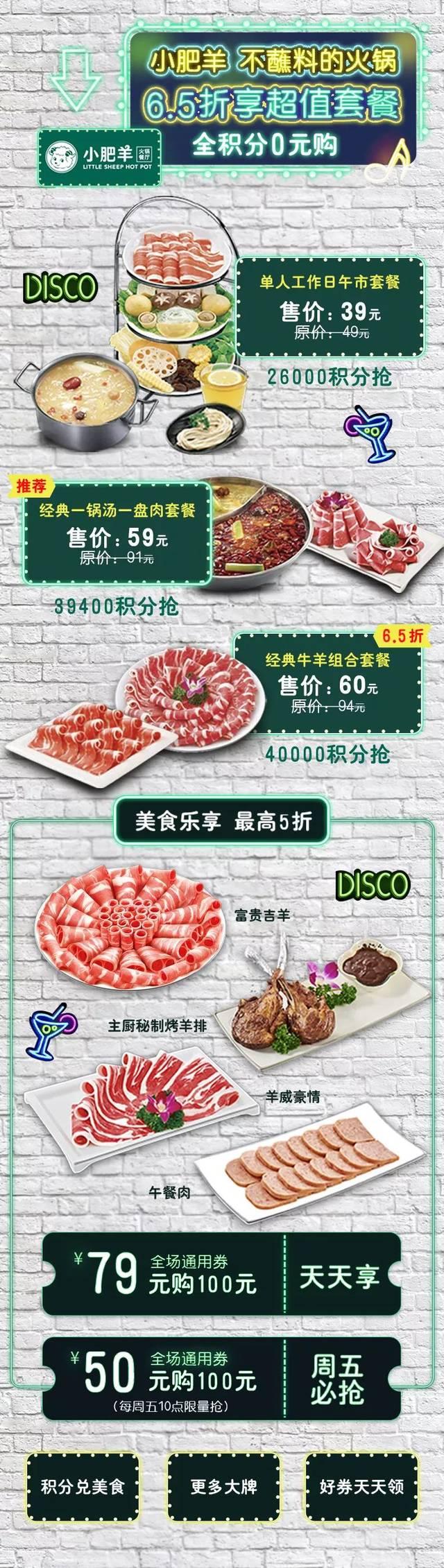 【福利】低至65折的不蘸料火锅-小肥羊超值套餐来啦!