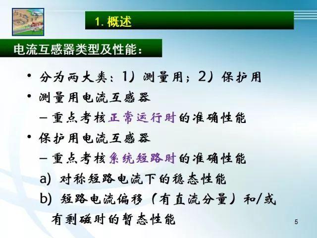 常规电流互感器和电压互感器参数选择及计算