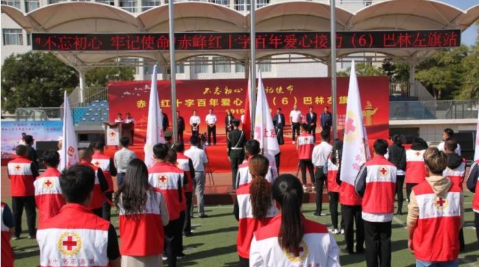赤峰红十字百年爱心接力巴林左旗站正式启动