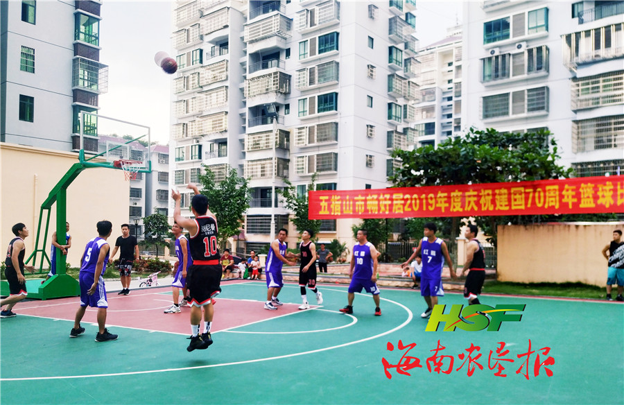 畅好居举办庆国庆篮球赛