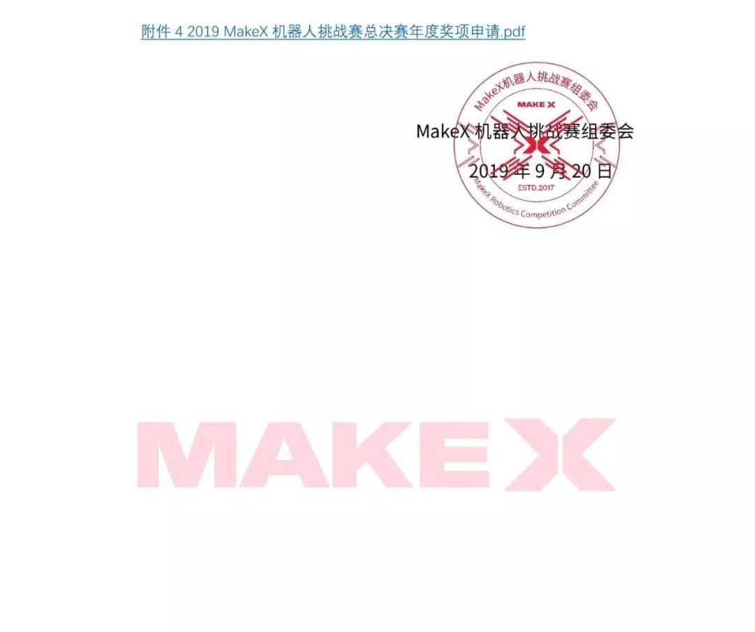 MaKeX机器人挑战赛总决赛规则补充