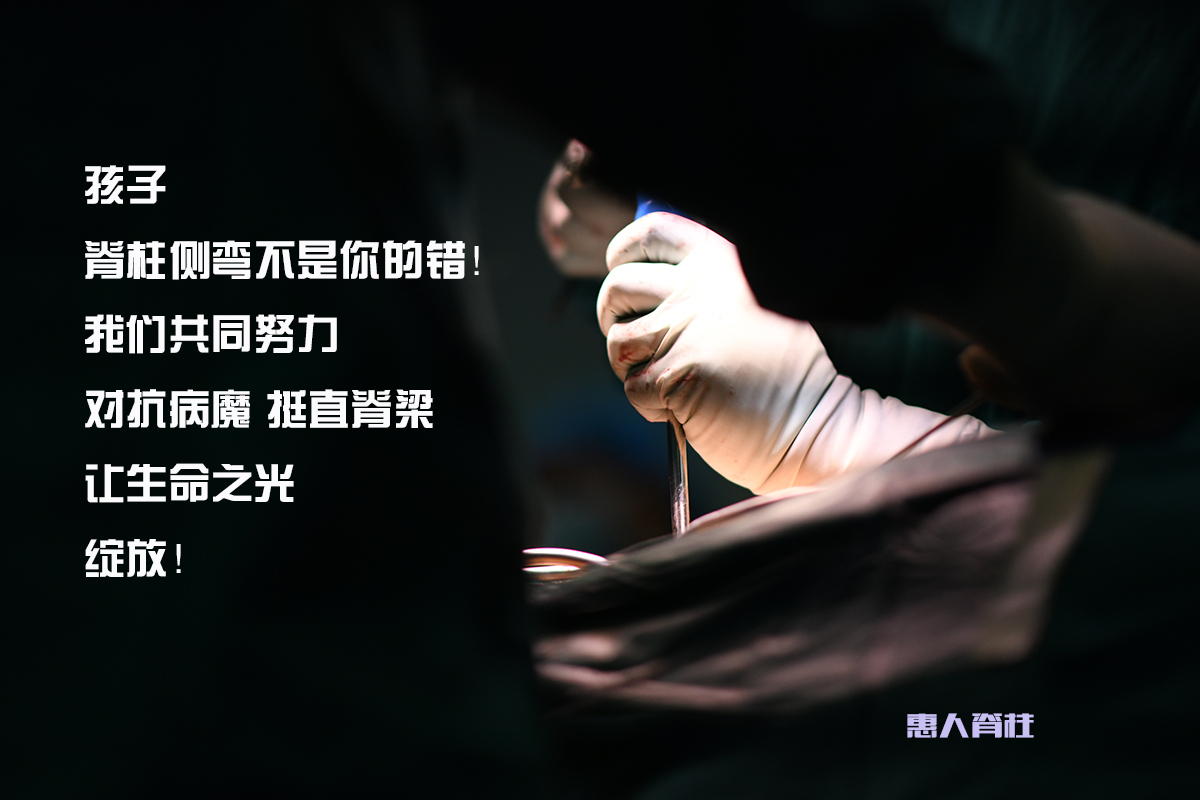 陶惠人:青少年脊柱侧弯手术治疗案例