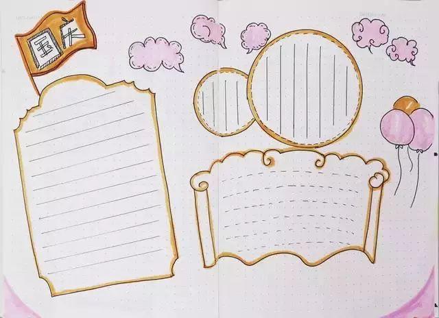 这64张简单漂亮的国庆节手抄报模板,必须收藏给孩子 附国庆节插画素材