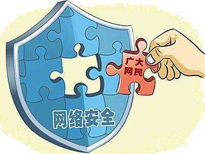 a4adb0f2f1b64119b797bcb4d4517853 - 网络安全周,网络安全知识一百条