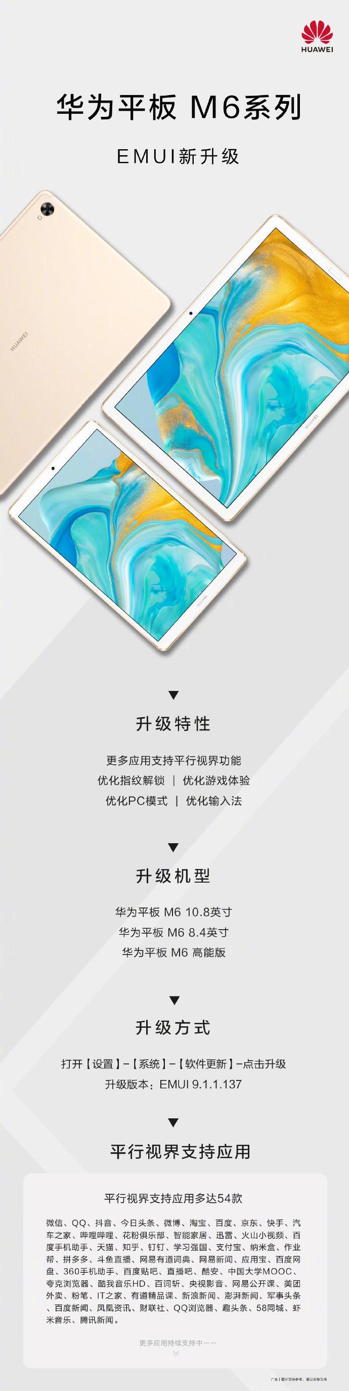 华为平板M6系列EMUI新升级 五大升级全是用户痛点
