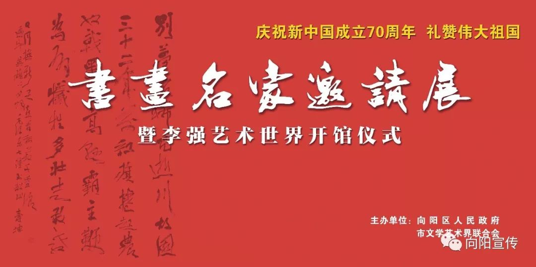 【活动预告】书画名家邀请展暨李强艺术世界将于9月26日开幕