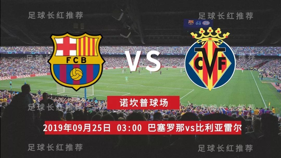 <b>012西甲09月25日巴塞罗那vs比利亚雷尔巴萨大胜庆功</b>