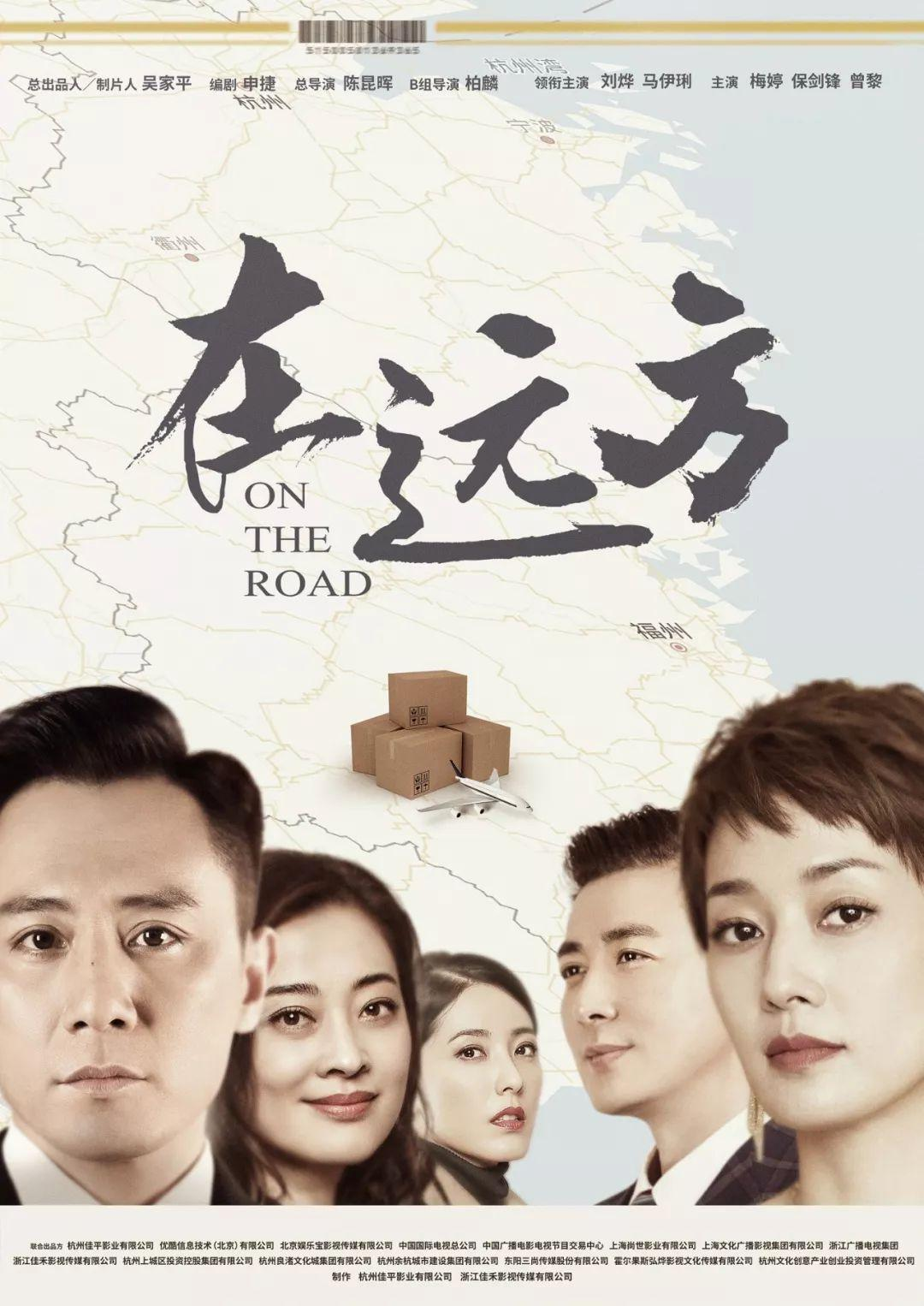 《在远方》刘烨马伊琍你拼搏的的样子真的很美