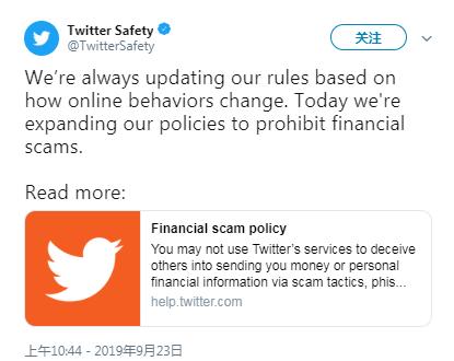 Twitter公布了禁止金融诈骗的新政策