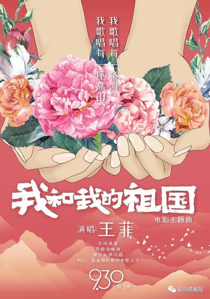 王菲献唱电影《我和我的祖国》同名主题曲,唱响国庆档最强音