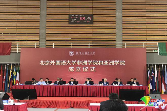 北京外国语大学亚洲学院和非洲学院成功揭牌