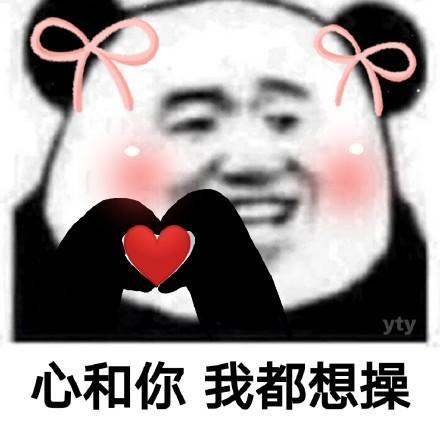 熊猫头表情包合集|百因必有果,你的宝贝就是我图片