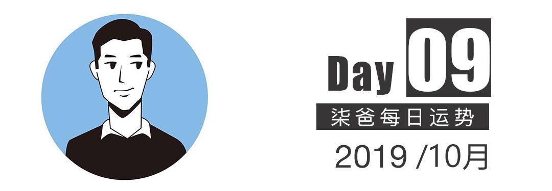 【柒爸日运10月9日】双子交流欲望较强,巨蟹娱乐活动增多