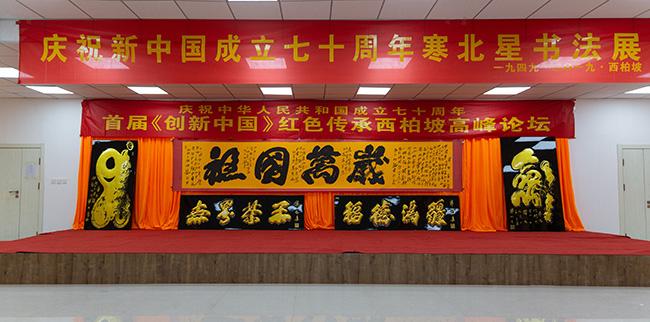 庆祝新中国成立70周年寒北星书法展成功举办