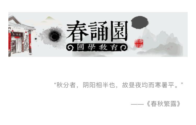 """【秋分】讲给孩子听的""""故宫二十四节气"""""""