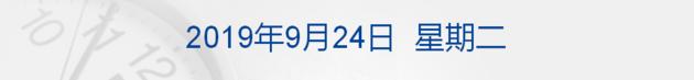 早财经丨李稻葵:中国有望2049年达到高收入国家平均水平;九寨沟景区9月27日恢复开园;世界最老旅行社倒闭,60万旅客受影响