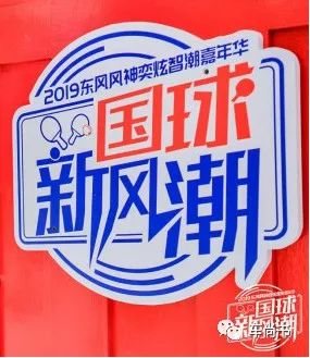 "<b>现场 TA与张继科同台炫技!2019国球新风潮嘉年华""炫""动开启</b>"