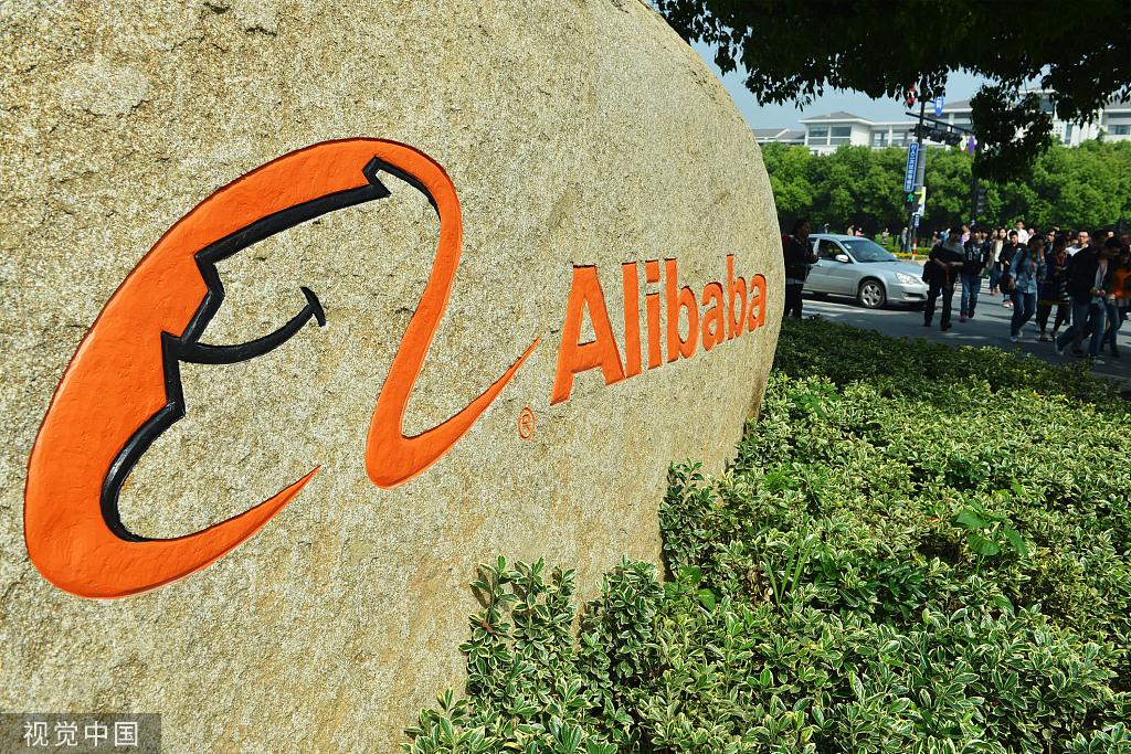 阿里巴巴宣布其数字经济体中国用户已达9.6亿