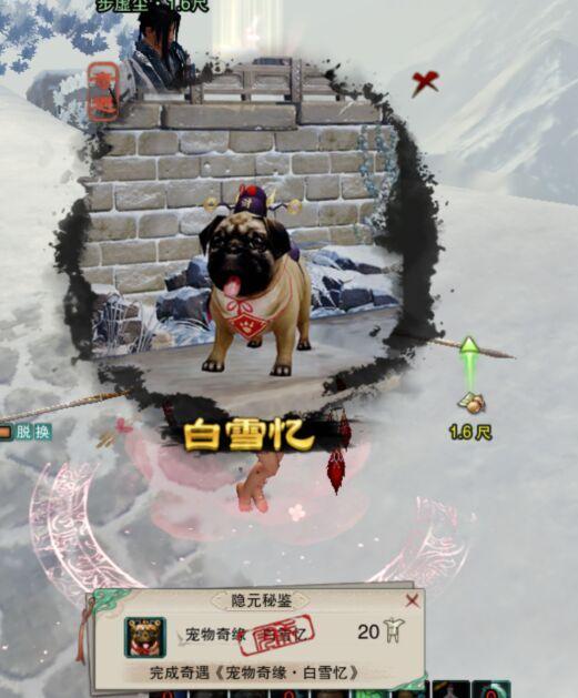 斧牛加速器海外玩国服剑网三奇遇白雪忆纯阳狗获取攻略