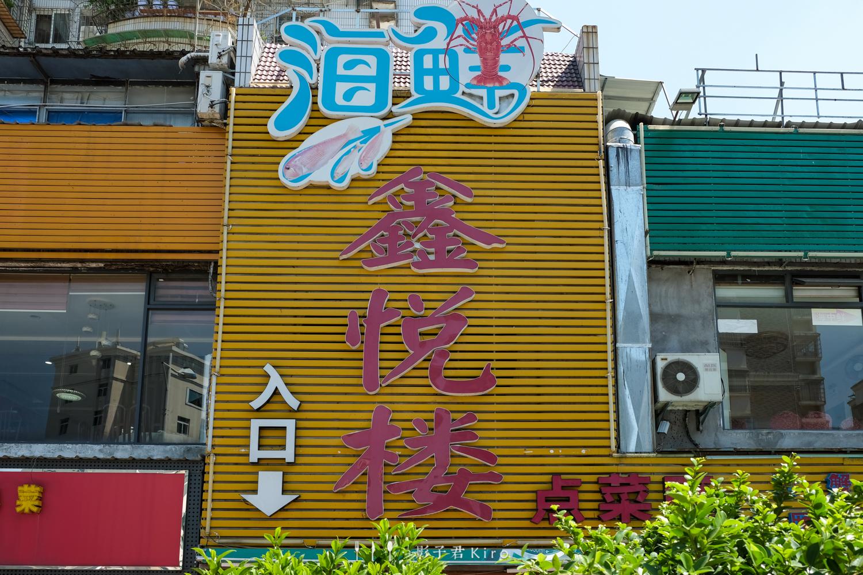 紧邻湖里工业区的这家海鲜餐厅,便宜又好吃!