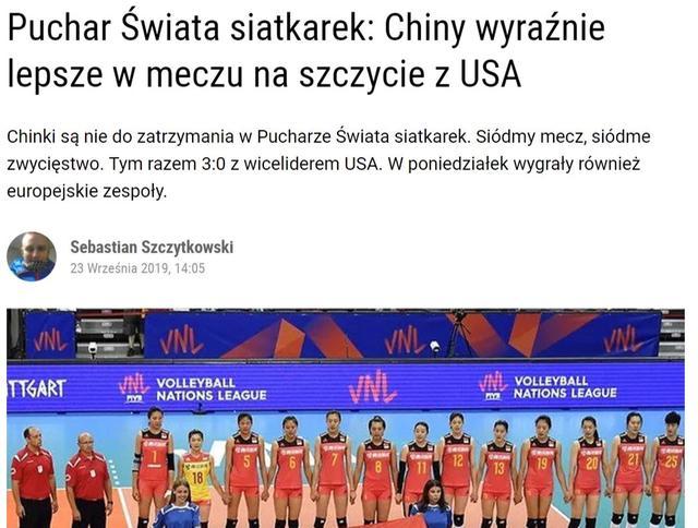中国女排打服对手!美巴意等媒体高度评价:郎