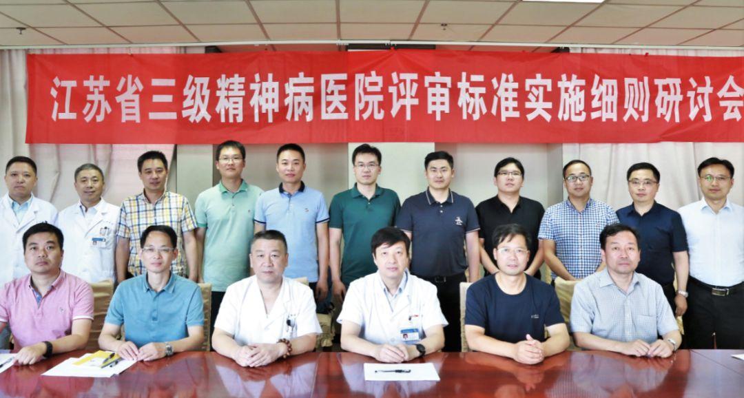 我院组织召开《江苏省三级精神病院评审标准实施细则》定稿研讨会