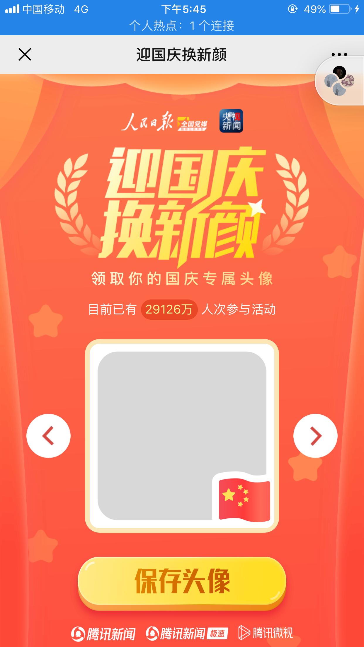 """""""给我一面国旗@微信官方""""服务器异常,腾讯称正解决"""