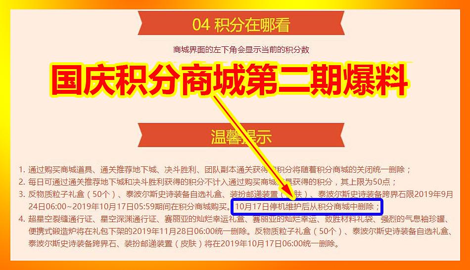 NF9.24国庆积分商城,第二期爆料,10月17上线,兑换史诗的亏了