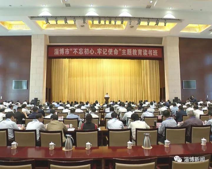 """淄博市""""不忘初心、牢记使命""""主题教育读书班作开班动员"""