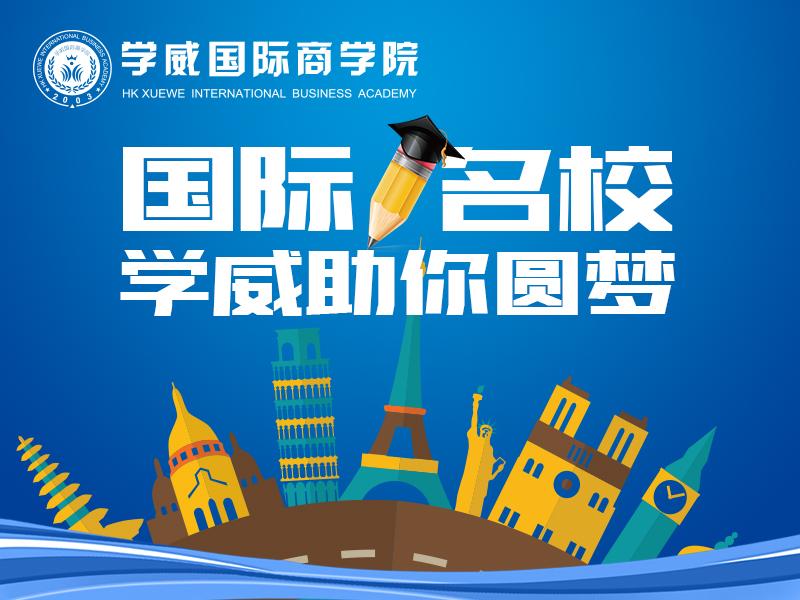 比利时列日大学EMBA:浅谈中国Emba市场发展