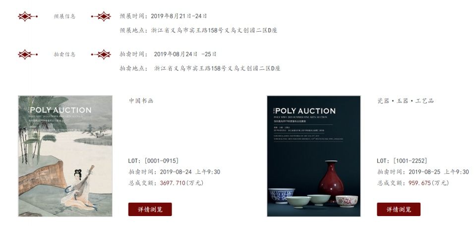 战报-北京保利嘉德拍卖征集令