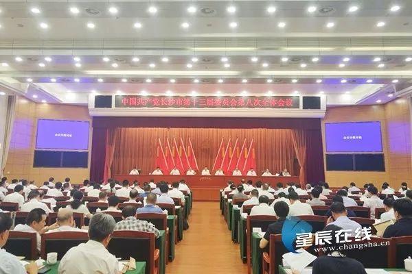 <b>快讯 | 中共长沙市委十三届八次全体会议召开</b>