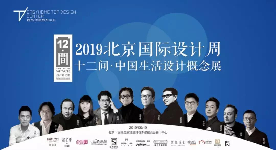 爱依瑞斯携手陈飞杰精彩亮相北京国际设计周