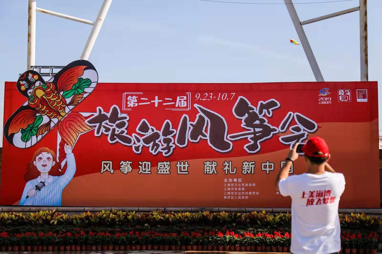 """<b>""""风筝迎盛世、献礼新中国""""2019上海旅游节第22届旅游风筝会启幕</b>"""