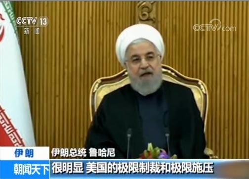 伊朗总统鲁哈尼:美国极限施压政策已掉败