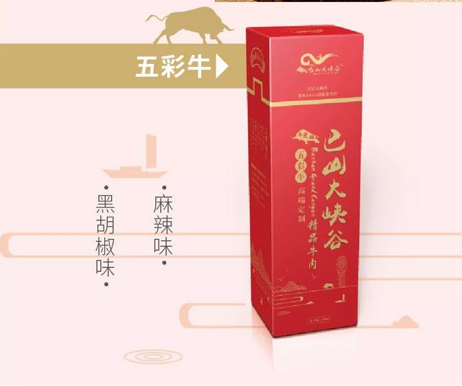 牛肉干食品包装设计