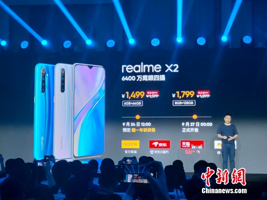 6400万四摄手机realmeX2正式发布首发价1499元起售