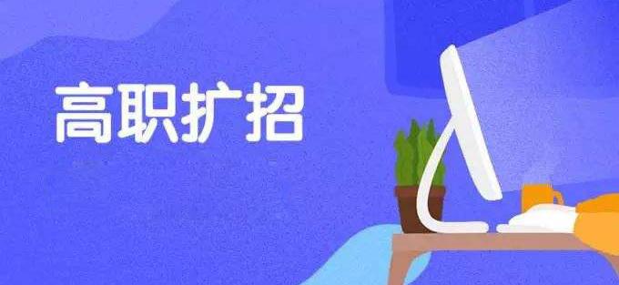 广西高职扩招第二阶段10月8日开始网上报名实行弹性学制