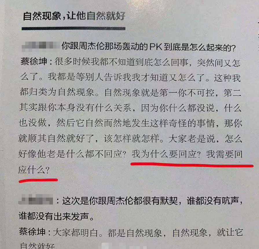 """蔡徐坤谈与周杰伦超话事件:""""我需要回应什么?"""""""