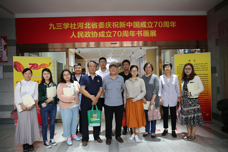 九三学社河北省委举办庆祝新中国成立70周年、人民政协成立70周年书画展