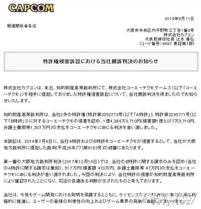 <b>卡普空和光荣特库摩之间的诉讼KT方面表示不服继续上诉</b>