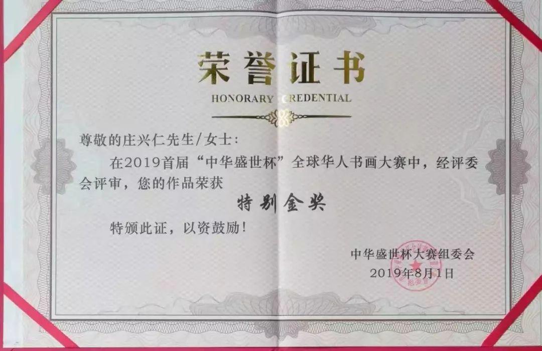 其作品还被中国邮政出版社设计为庆祝改革开放40周年及庆祝中华人民