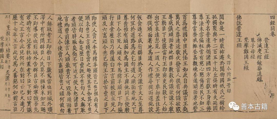 北宋末年僧清觉(1043—1121)创立属于华严宗支派的白云宗,到元代白云宗所辖余杭县大普宁寺住持道安组织刊刻大藏经,称为《普宁藏》.