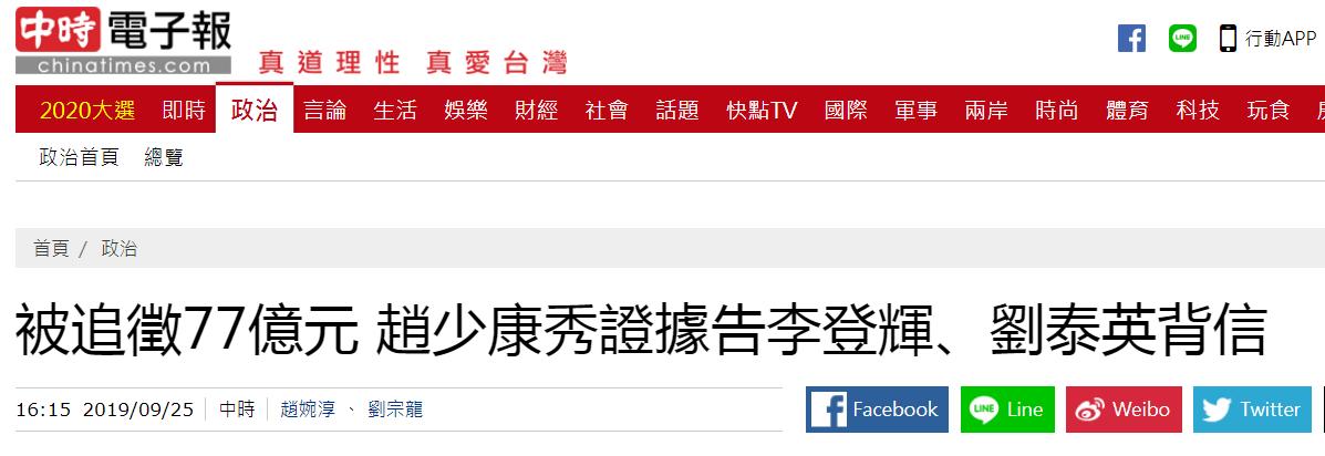 """蔡当局追罚""""公平易近党党产""""77亿,不测涉及李登辉"""