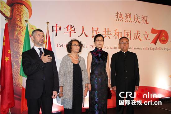 中国驻意大利使馆举行国庆70周年大型招待会-国际在线