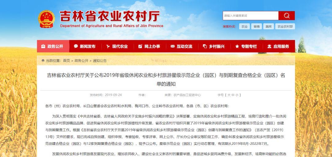吉林省46家休闲农业和乡村旅游星级示范企业(园区)创建合格名单公布!