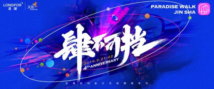 龙湖杭州金沙天街四周年庆完美收官