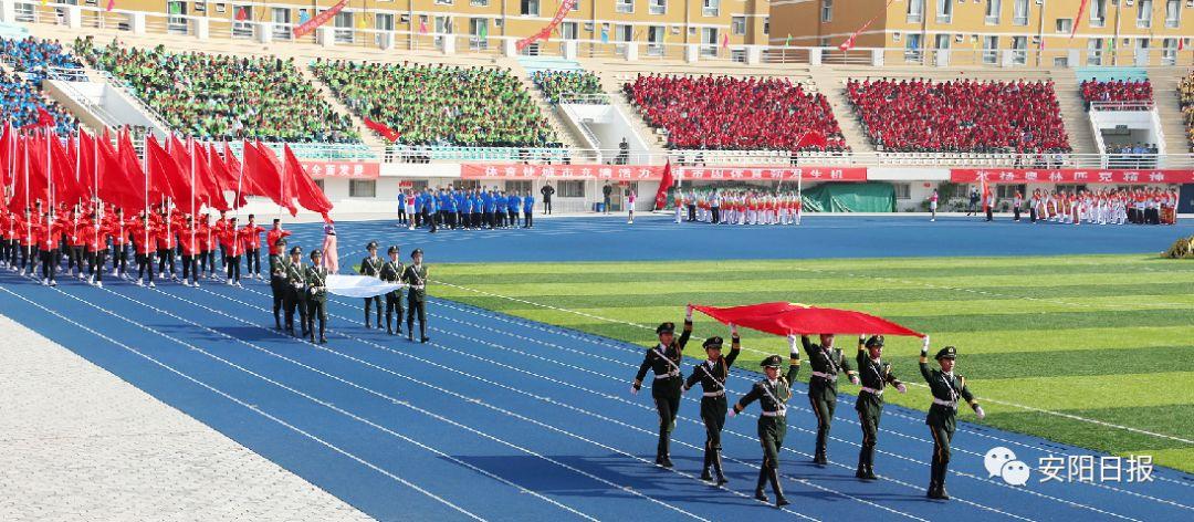 安阳市第十二届运动会开幕